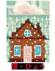 雪・ひょう